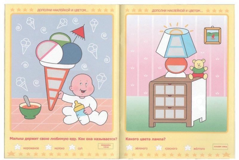 Иллюстрация 1 из 20 для Забавные наклейки: Бабочка - Исачи Джорджия   Лабиринт - книги. Источник: Лабиринт