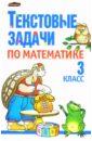 Чеботаревская Тамара Текстовые задачи по математике: 3 класс: Пособие для учителей