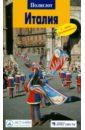 Пельц Моника Италия: Путеводитель с мини-разговорником александер м израиль путеводитель с мини разговорником