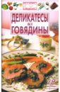 Каргин В.А. Деликатесы из говядины