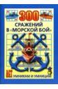 Леонтьева Ольга Сергеевна 300 сражений в морской бой