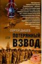 Потерянный взвод: Повести, Дышев Сергей