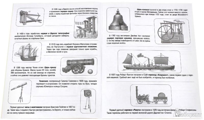 Иллюстрация 1 из 10 для Самые-самые: Книжка с наклейками | Лабиринт - книги. Источник: Лабиринт