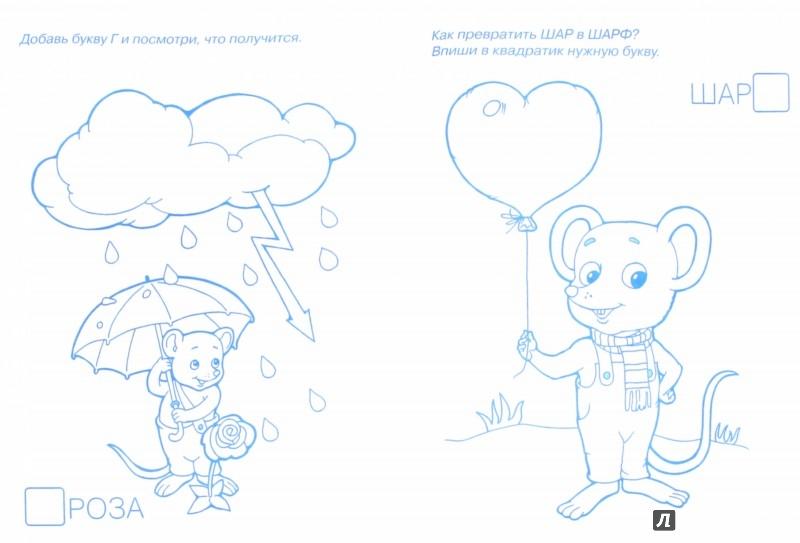 Иллюстрация 1 из 14 для Супер Раскраска. Учим буквы и цифры - Дмитрий Павленко   Лабиринт - книги. Источник: Лабиринт
