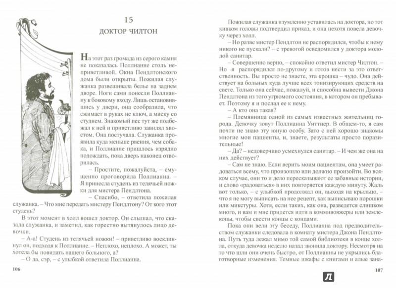 Иллюстрация 1 из 18 для Поллианна - Элинор Портер | Лабиринт - книги. Источник: Лабиринт