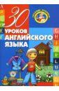 30 уроков английского языка, Андреева Инна Александровна