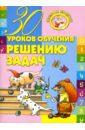 30 уроков обучения решению задач, Андреева Инна Александровна