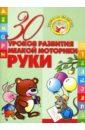 Андреева Инна Александровна 30 уроков развития мелкой моторики руки