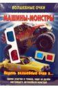 Фото - Волшебные очки: Машины-Монстры волшебные очки динозавр