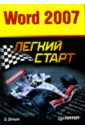 Донцов Дмитрий Word 2007. Легкий старт