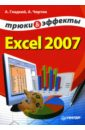 Гладкий Алексей, Чиртик А.А. Excel 2007. Трюки и эффекты недорого