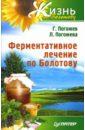 Погожев Глеб Андреевич, Погожева Лариса Ферментативное лечение по Болотову