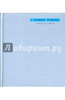 Грушко Павел Моисеевич » Между Я и Явью: Избранные стихи