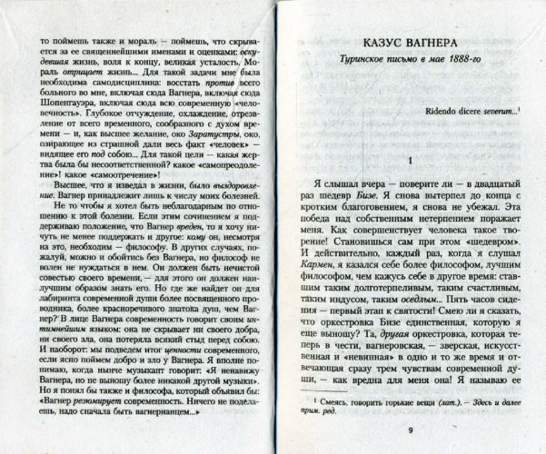 Иллюстрация 1 из 15 для Казус Вагнера: эссе - Фридрих Ницше   Лабиринт - книги. Источник: Лабиринт