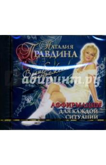 Волшебное преображение. Аффирмации для каждой ситуации (CD). Правдина Наталия Борисовна