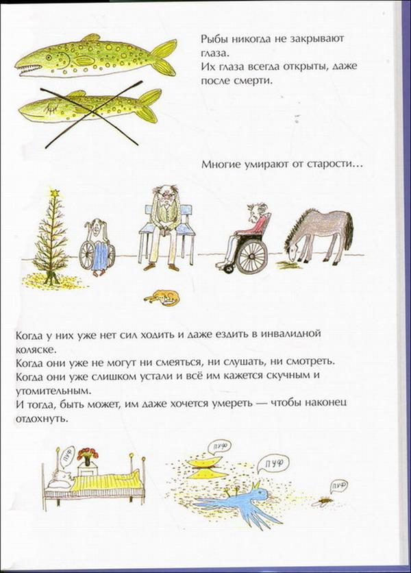 Иллюстрация 1 из 20 для Книга о смерти - Пернилла Стальфельт | Лабиринт - книги. Источник: Лабиринт