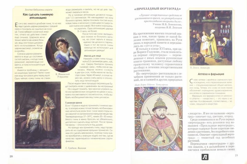 Иллюстрация 1 из 28 для Народная медицина - Сергей Истомин | Лабиринт - книги. Источник: Лабиринт
