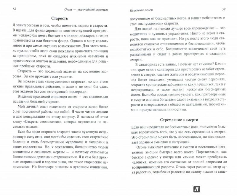 Иллюстрация 1 из 3 для Огонь - высочайший целитель - Леонард Орр | Лабиринт - книги. Источник: Лабиринт