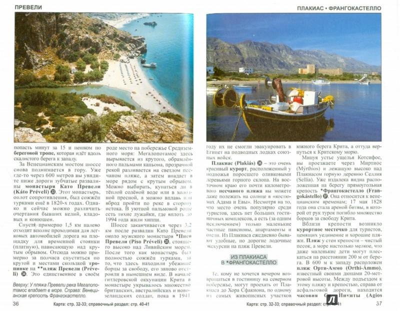 Иллюстрация 1 из 3 для Крит: Путеводитель - Мориц Маурус | Лабиринт - книги. Источник: Лабиринт