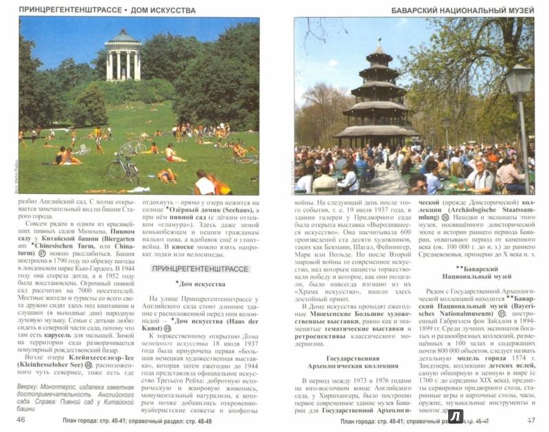 Иллюстрация 1 из 6 для Мюнхен и его окрестности. Путеводитель - Хаас, Шустер, Шварц, Целе | Лабиринт - книги. Источник: Лабиринт