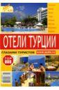Обложка Отели Турции