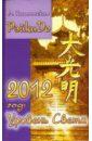 Обложка РэйкиДо. 2012 год: Уровень Света