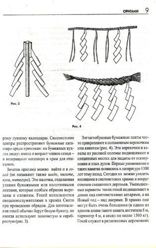Иллюстрация 1 из 4 для Оригами - Виктор Выгонов | Лабиринт - книги. Источник: Лабиринт