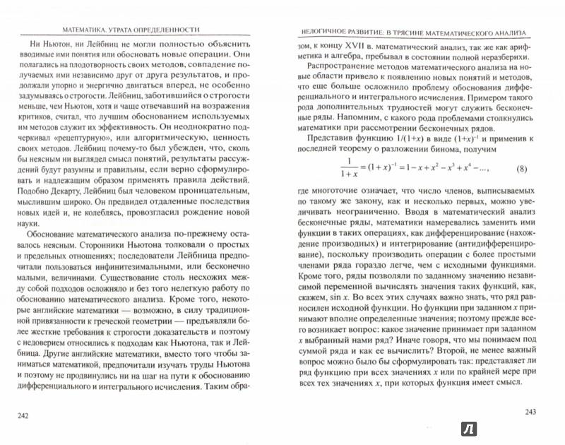Иллюстрация 1 из 21 для Математика. Утрата определенности - Морис Клайн | Лабиринт - книги. Источник: Лабиринт