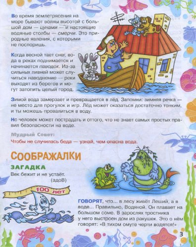 Иллюстрация 1 из 8 для Ты и вода: Для детей 6-7 лет - Людмила Радзиевская | Лабиринт - книги. Источник: Лабиринт