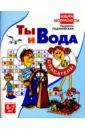 Ты и вода: Для детей 6-7 лет, Радзиевская Людмила Ивановна