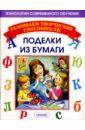 Поделки из бумаги, Анистратова Александра Алексеевна,Гришина Н. И.