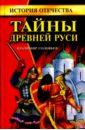 Соловьев Владимир Михайлович Тайны Древней Руси