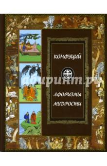 Афоризмы мудрости. Иллюстрированное энциклопедическое издание