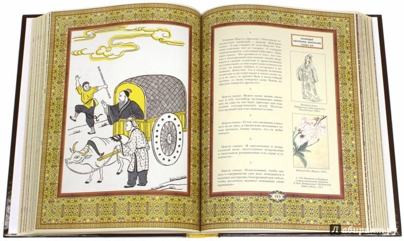 Иллюстрация 1 из 28 для Афоризмы мудрости. Иллюстрированное энциклопедическое издание - Конфуций | Лабиринт - книги. Источник: Лабиринт
