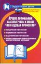 Дик Николай Францевич Лучшие профильные классные часы в школе: Моя будущая профессия