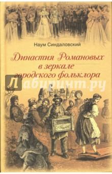 Династия Романовых в зеркале городского фольклора