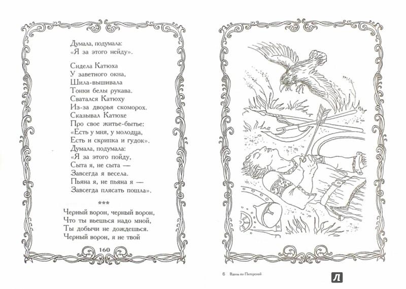 Иллюстрация 1 из 10 для Вдоль по Питерской. Любимые народные песни | Лабиринт - книги. Источник: Лабиринт
