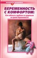 Беременность с комфортом. Как избежать проблем со здоровьем во время беременности