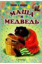 Маша и медведь маша и медведи русские сказки