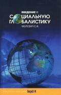 Введение в социальную глобалистику. Учебное пособие