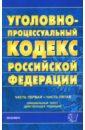 Уголовно-процессуальный кодекс Российской Федерации: Часть первая - часть пятая