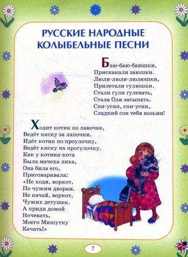 Иллюстрация 1 из 9 для Читаем малышам | Лабиринт - книги. Источник: Лабиринт