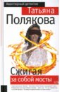 Сжигая за собой мосты, Полякова Татьяна Викторовна