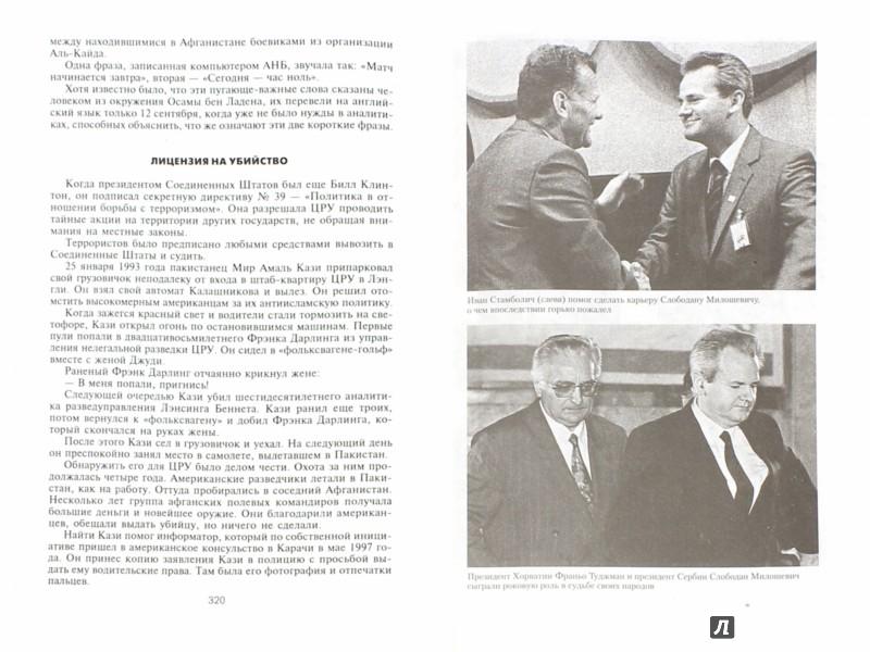 Иллюстрация 1 из 23 для Мои друзья-диктаторы - Леонид Млечин | Лабиринт - книги. Источник: Лабиринт
