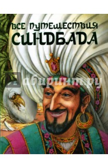 Все путешествия Синдбада