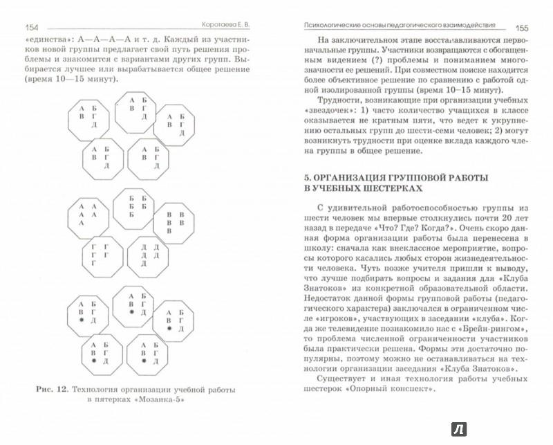 Иллюстрация 1 из 9 для Психологические основы педагогического взаимодействия - Евгения Коротаева | Лабиринт - книги. Источник: Лабиринт