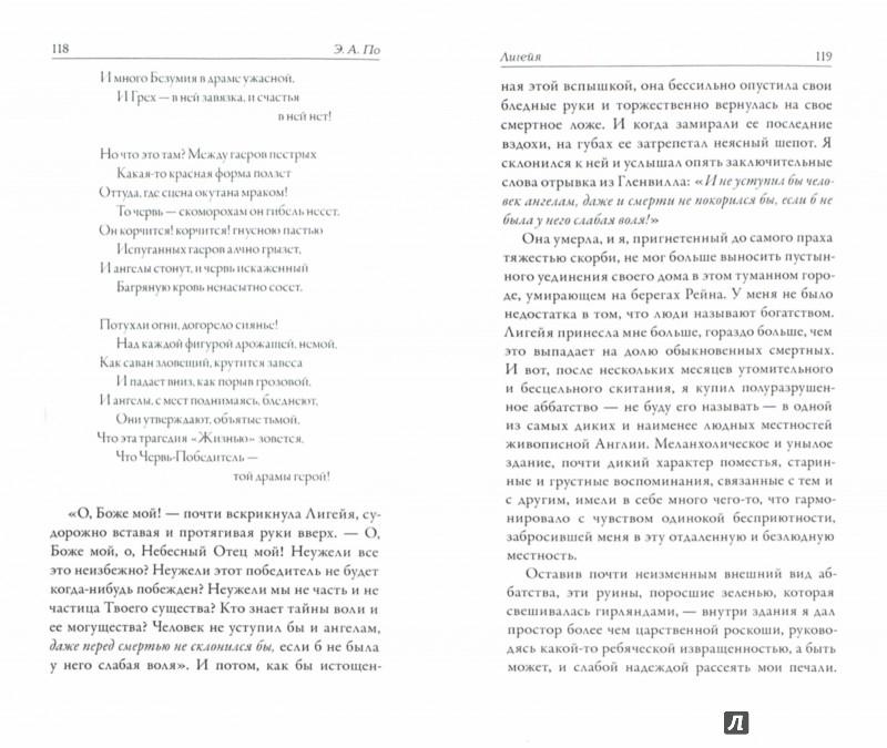 Иллюстрация 1 из 11 для Безумие и его бог - Лавкрафт, Мопассан, Гофман, По, Отто | Лабиринт - книги. Источник: Лабиринт