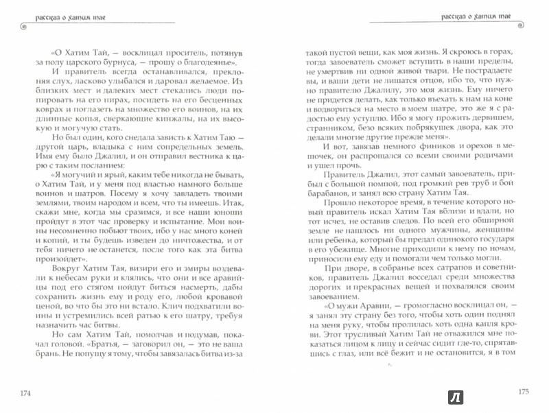Иллюстрация 1 из 18 для Сказки с базаров - Амина Шах | Лабиринт - книги. Источник: Лабиринт
