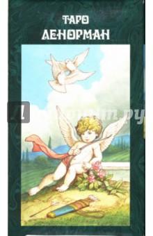 Таро Ленорман (руководство+карты) ленорман м l oracle de lenormand оракул ленорман 36 карт книга