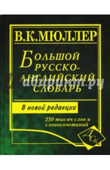 Большой русско-английский словарь: 230 тысяч слов и словосочетаний. Новая редакция от Лабиринт